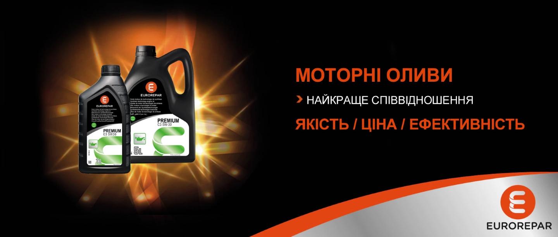oil eurorepar