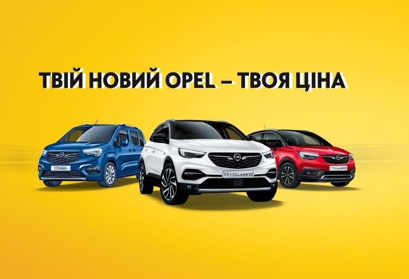 Ваш новий Opel - ваша спеціальна ціна: за онлайн замовлення отримуйте реальну вигоду